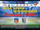 ПЛ КФС 2018/19. 3-й тур. «Инкомспорт» (Ялта) – «ТСК-Таврия» (Симферополь) (2.09.2018)