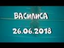 Василиса 26 06 2018