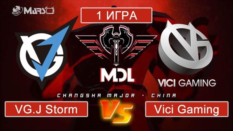 (RU1) VG.J Storm vs Vici Gaming - MDL Changsha Major (19.05.18)