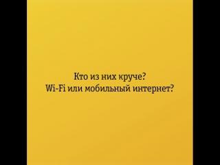 Баттл между Wi-Fi и мобильным интернетом за границей