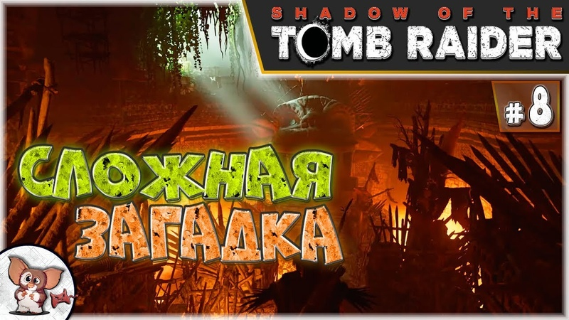Shadow of the Tomb Raider 8 еле открыли ворота GizmO GameS