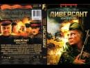 ДИВЕРСАНТ 2 Конец Войны - Трейлер 2007