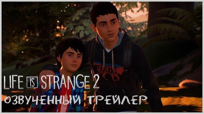 Life is Strange 2 (2018) — Русский трейлер (Дубляж) [No Future]