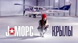 JМОРС - Крылы (2018) - ПРЭМ'ЕРА!