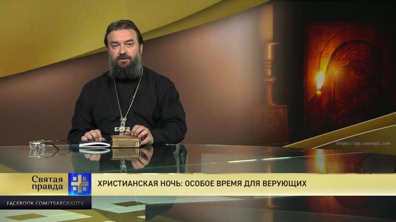 Прот.Андрей Ткачёв Христианская ночь Особое время для верующих