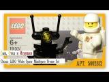 Видео обзор: Классический белый астронавт ЛЕГО | Classic LEGO White Space Minifigure | 5002812