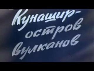 Кунашир - остров вулканов (Документальный фильм, 1978 год.)