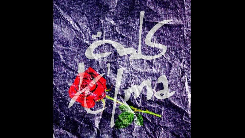 2010 group Klma - Fik ana Na7yaaa (chanson pour le maroc)