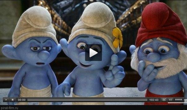 мультик смурфики 2 смотреть онлайн бесплатно: