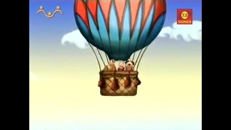 Прогулка вокруг света на воздушном шаре, о хлебе (из цикла Шишкин лес)