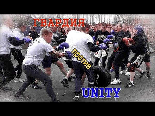 ГВАРДИЯ против UNITY (стенка 08.04.2018)