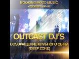 OUTCAST DJ's - Возвращение Клубного Сына Deep Zone