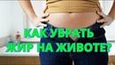 Почему начала набирать вес? Как убрать подкожный жир на животе.