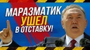 ✔Маразматик Назарбаев решил всех надурить и типо УШЕЛ В ОТСТАВКУ Назревание Революции