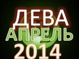 гороскоп  дева  апрель 2014  гороскоп. астрологический прогноз для знака  дева  на апрель 2014