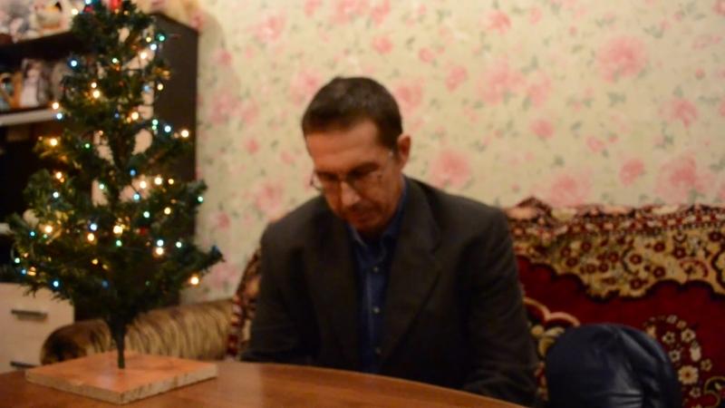 Поздравление Семёнова В.Н. с НГ-2018 (Пелым, 31.12.2017).
