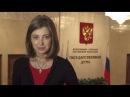 Комментарий Натальи Поклонской по поводу переименования Ногинска в Богородск