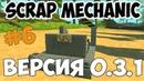 Scrap Mechanic \ 6 \ Крутой механизм \ СКАЧАТЬ СКРАП МЕХАНИК