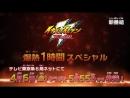 Inazuma Eleven: Ares no Tenbin — Рекламный ролик