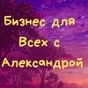 Бизнес для Всех с Александрой