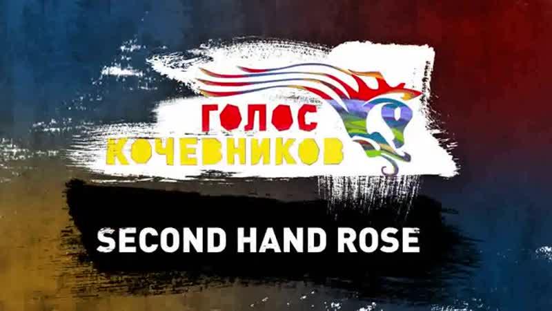 АТВ и Голос кочевников Second Hand Rose