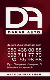 Dakar Auto, 15 июня 1987, Черновцы, id214902805