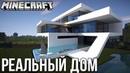 Minecraft Реальный дом в майнкрафт! - Как построить красивый дом 4 ХАЙ-ТЕК
