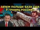Новая военная база США в Польше! Поляки пойдут на Москву?