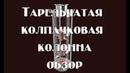 Обзор тарельчатой колпачковой колонны Вавилон