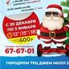 Купить гироскутер в Иркутске. Гироскутер Иркутск