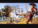 Дмитрий Бэйл Прохождение Assassins Creed Odyssey Одиссея Часть 27 УБИЙЦА ГЕРОЕВ БЕОТИИ МАССОВОЕ СРАЖЕНИЕ