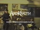 Агата Кристи Концерт памяти Александра Сычева (1991 год)