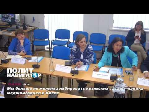 Мы больше не можем зомбировать крымских татар паника меджлисовцев в Киеве