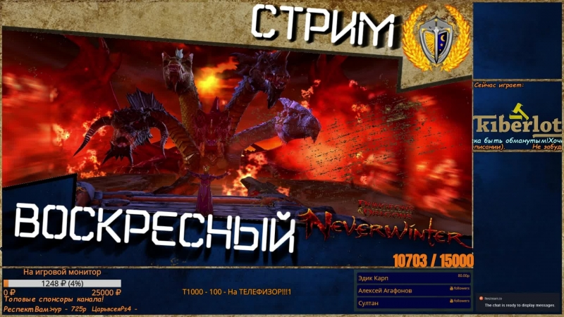 Воскресный стрим PС 62, игра Neverwinter фармим ОДГ и Тиамат