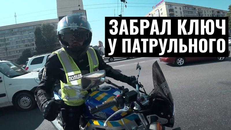 Мотоциклист забрал ключ у мотобата! Как? Кто прав?