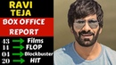 Ravi Teja Career Box Office Collection Analysis Hit, Blockbuster and Flop Movies List
