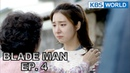 Blade Man 아이언 맨 EP 4 SUB KOR, ENG, CHN, MLY, VIE, IND
