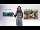 уроки егэ по истории 2014 онлайн