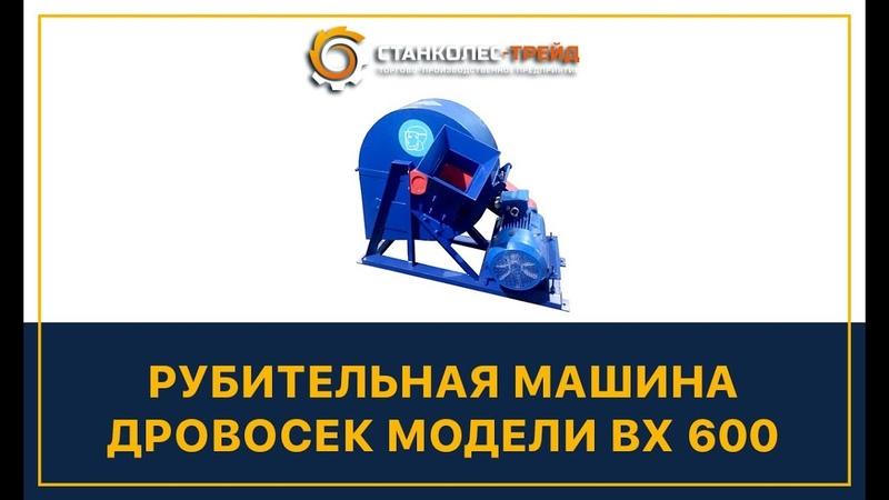 Видео-отзыв о работе диско-молотковой рубительной машины ВХ 600 (18,5 кВт 380 В)
