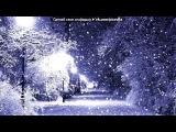 ЗИМА под музыку Лейся песня   Снег кружится, летает и тает  Picrolla