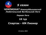5 сезон Первая лига 18 тур Спартак - КМ Пионер 22.07.2018 5-13