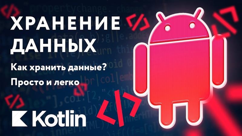 Хранение данных - обзор на хранение данных в Android [RU] / Мобильный разработчик