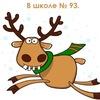 Подслушано школа №93. Воронеж