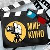 Мир кино | Celebrity