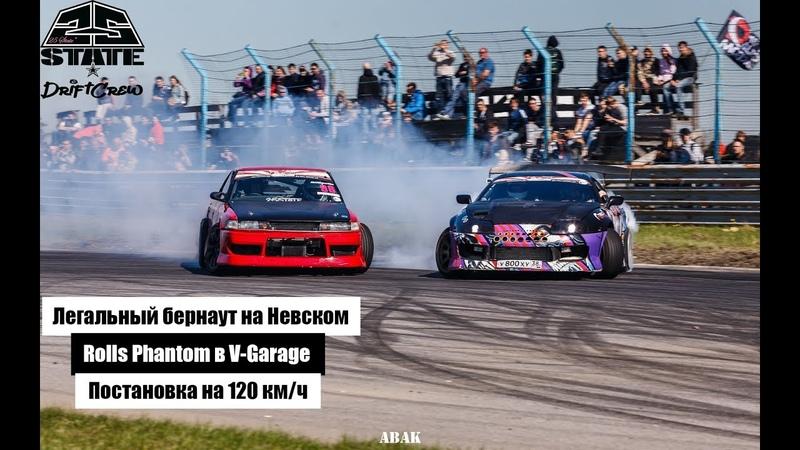 Легальный бернаут на Невском. Rolls Phantom в V-Garage. Постановка на 120 км/ч (EP9)
