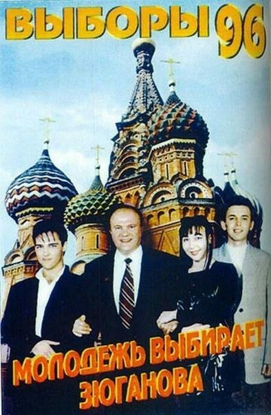 Предвыборный плакат 1996 года. Геннадий Зюганов и группа Ласковый май