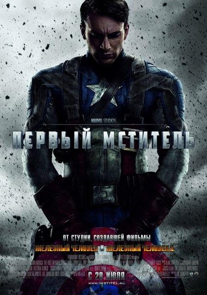 Первый мститель / Captain America: Все части!