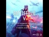 Battlefield 5 — официальный тизер сетевой игры