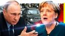 КТО ПОБЕДИТ? РОССИЯ ИЛИ НАТО? ЕВРОПЕЙСКИЕ ЭКСПЕРТЫ ЗАМОЛЧАЛИ .