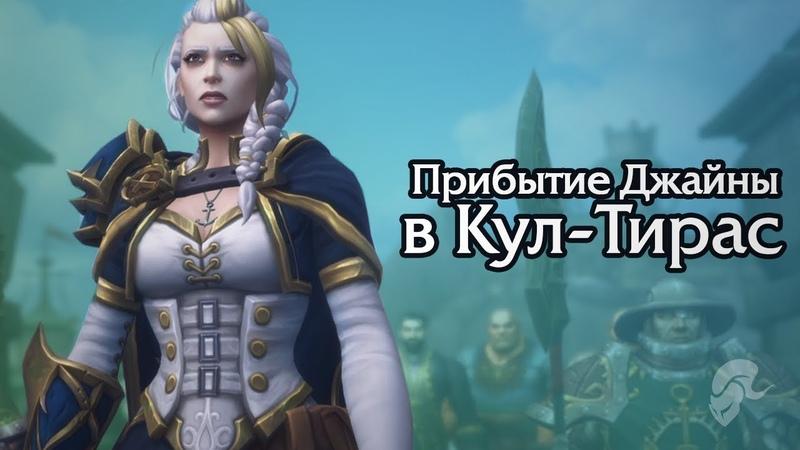 Прибытие Джайны в Кул-Тирас - Вступительный ролик Альянса | Battle for Azeroth